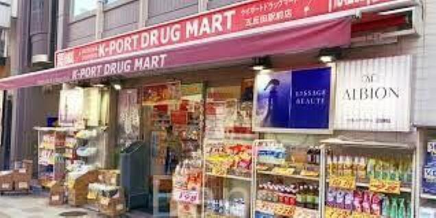 ドラッグストア K-PORT DRUG MART五反田駅前店 徒歩2分。