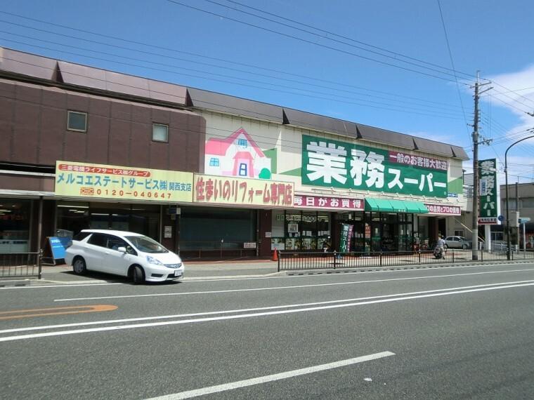 スーパー 【スーパー】業務スーパー塚口店まで163m