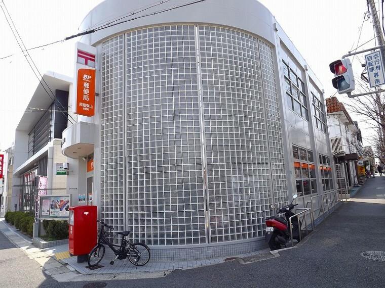 郵便局 【郵便局】芦屋東山郵便局まで663m