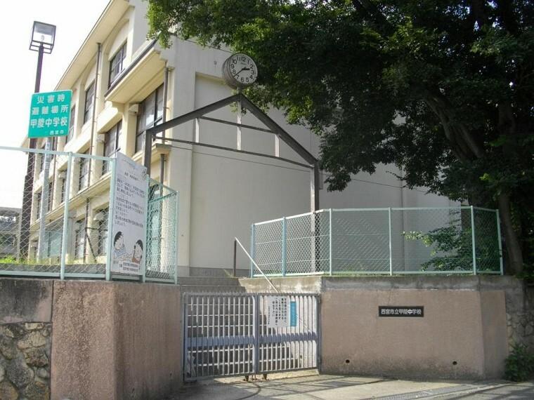 中学校 【中学校】西宮市立甲陵中学校まで463m