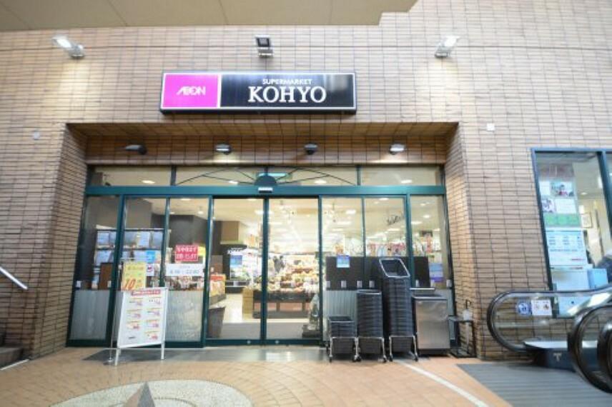 スーパー 【スーパー】コーヨー甲東園店まで692m