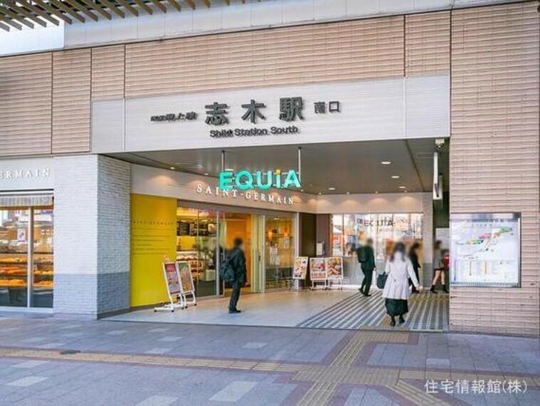 東武東上線「志木」駅 距離1360m