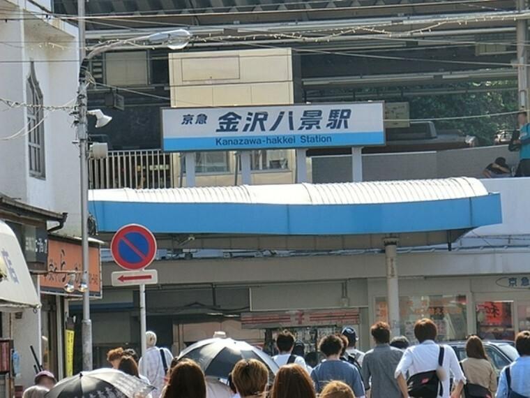 金沢八景駅 駅徒歩10分以内にイオンの他、クリニック等多数もあり、生活に必要な施設が揃っています。