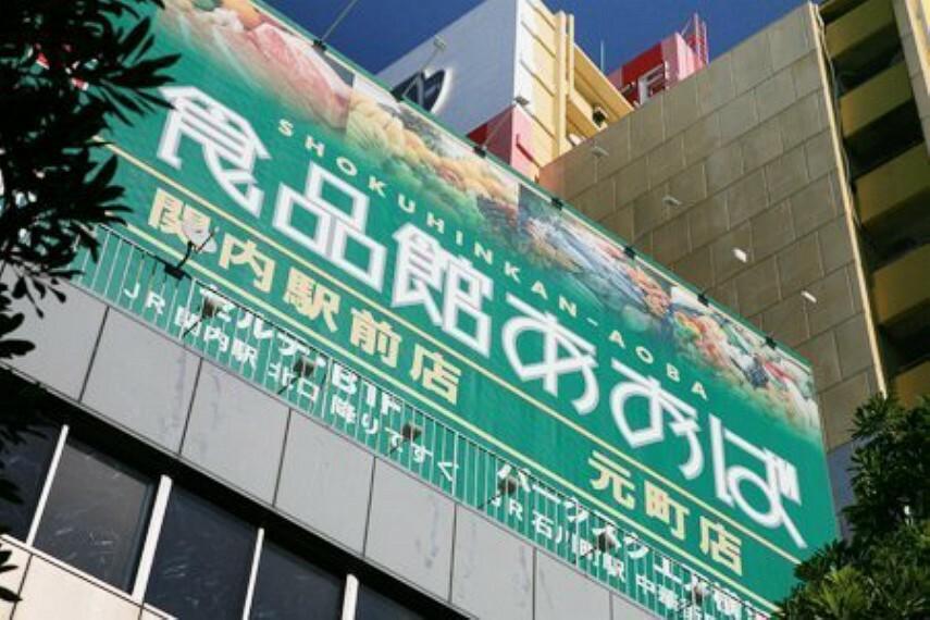 スーパー 食品館あおば関内駅前店