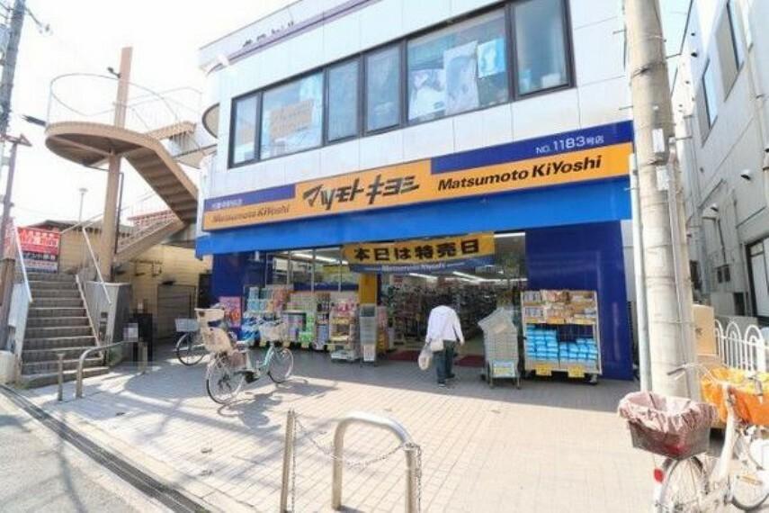 ドラッグストア マツモトキヨシ光善寺駅前店