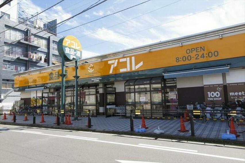 スーパー アコレ八千代台駅西口店
