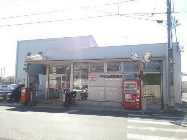 郵便局 八千代台西郵便局