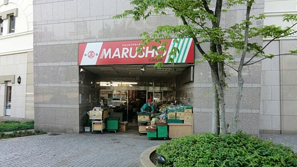 スーパー 【スーパー】丸正 北新宿店まで250m