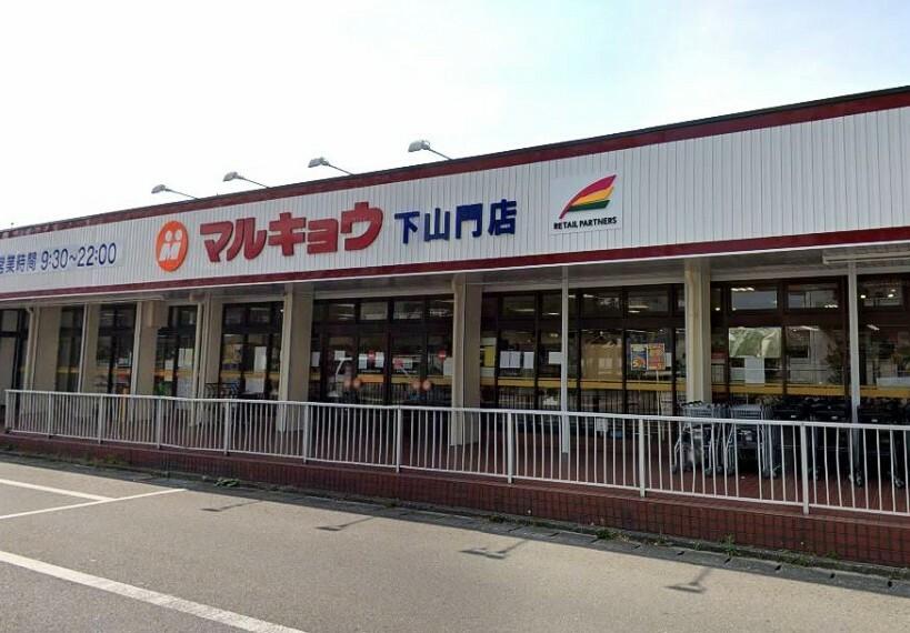 スーパー 【スーパー】マルキョウ 下山門店まで1102m
