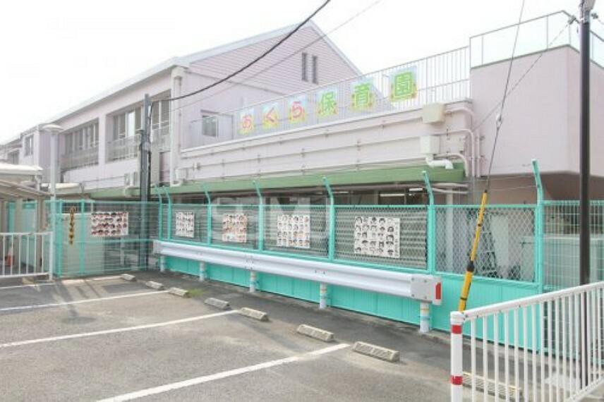 幼稚園・保育園 【保育園】小倉保育園まで2114m