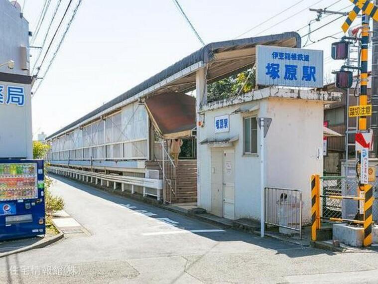 伊豆箱根鉄道大雄山線「塚原」駅 距離800m