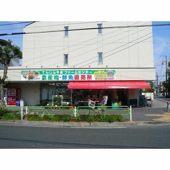 スーパー てんじんやまファームセンター