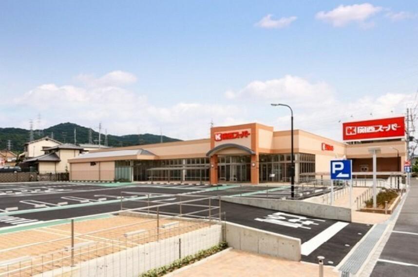 スーパー 関西スーパー倉治店
