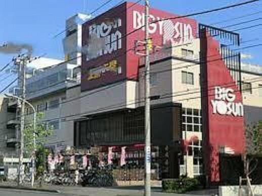 スーパー ビッグヨーサン綱島樽町店