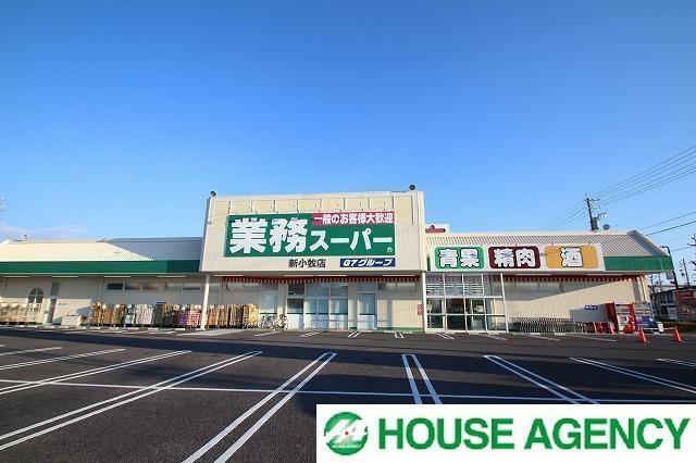 スーパー 業務スーパー新小牧店 営業時間:9時~21時 徒歩圏内なので毎日のお買い物に便利です!