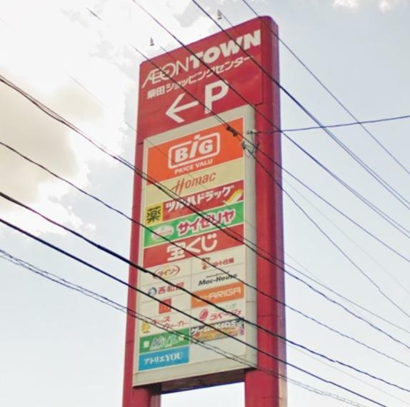 ショッピングセンター イオンタウン柴田