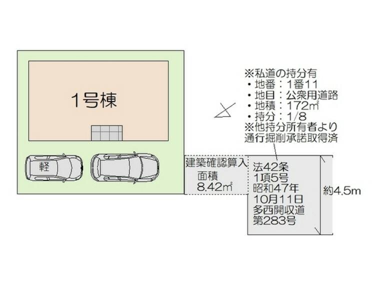 区画図 区画■日野市日野台1 新築一戸建て■
