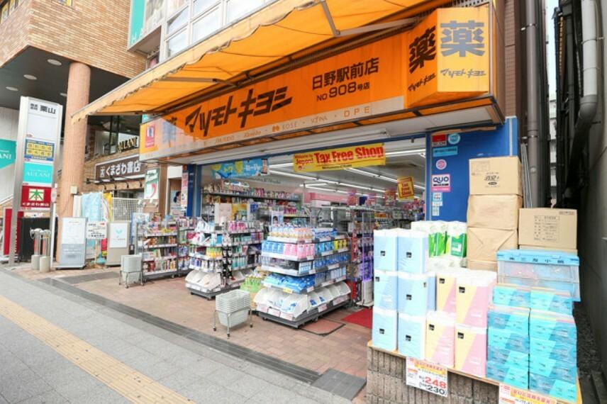 ドラッグストア マツモトキヨシ 日野駅前店