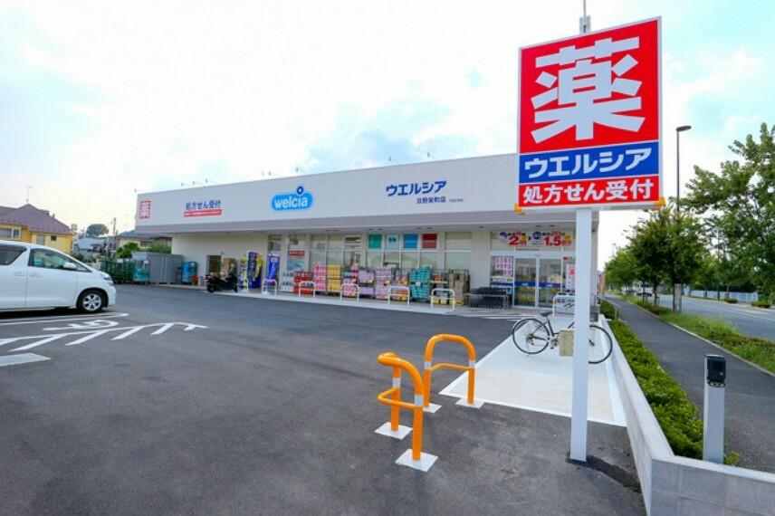 ドラッグストア ウエルシア 日野栄町店