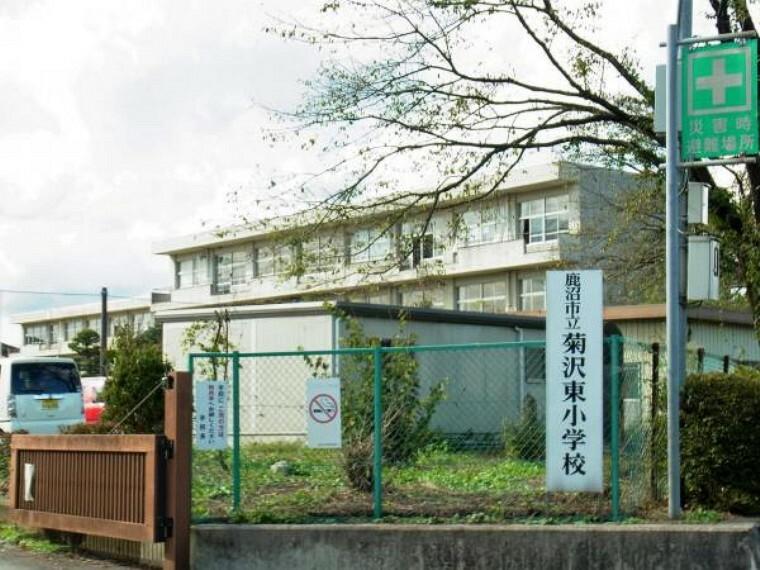 小学校 菊沢東小学校