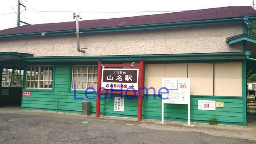 【駅】山名駅まで1358m