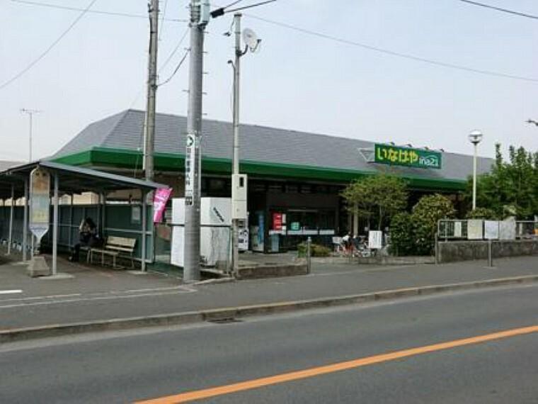 スーパー 【スーパー】いなげや 町田相原駅前店まで1079m