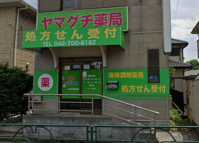 ドラッグストア 【ドラッグストア】ヤマグチ薬局町田相原店まで836m