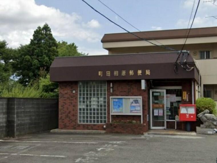 郵便局 【郵便局】町田相原郵便局まで1309m