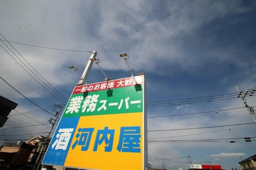 スーパー 業務スーパー河内屋 奥戸店 551m