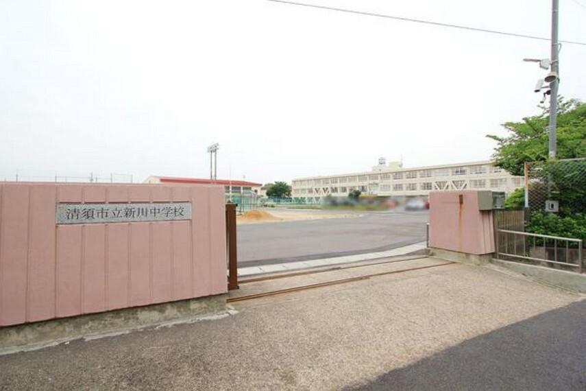 中学校 新川中学校 新川中学校まで1800m(徒歩約23分)