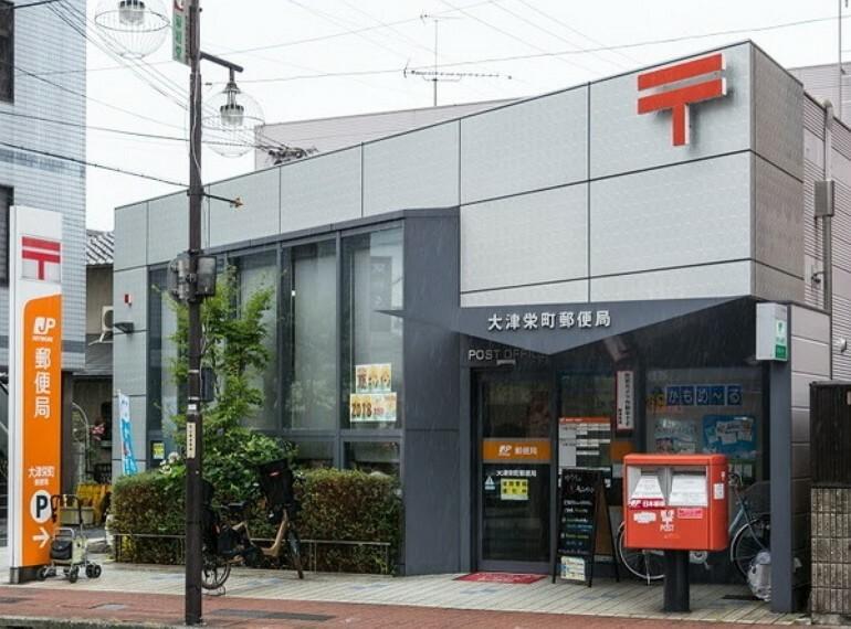 郵便局 大津栄町郵便局