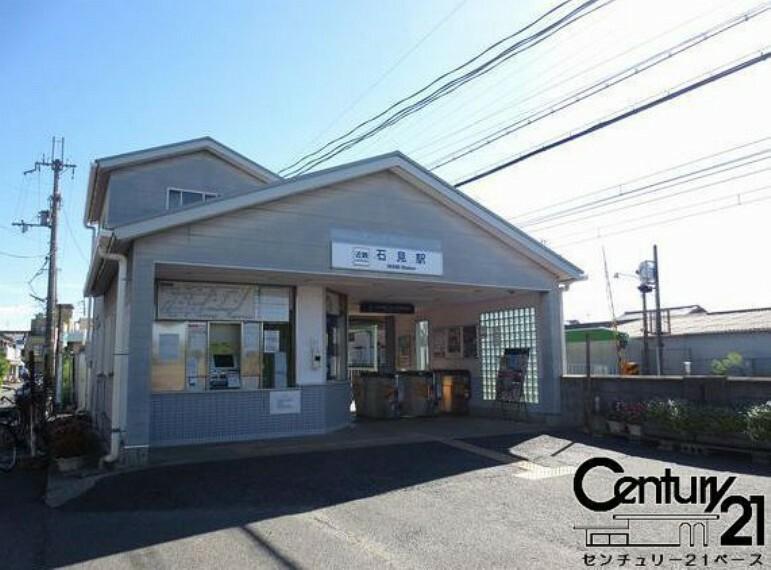 石見駅(近鉄 橿原線)