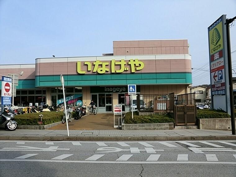スーパー いなげや横浜星川駅前店徒歩17分