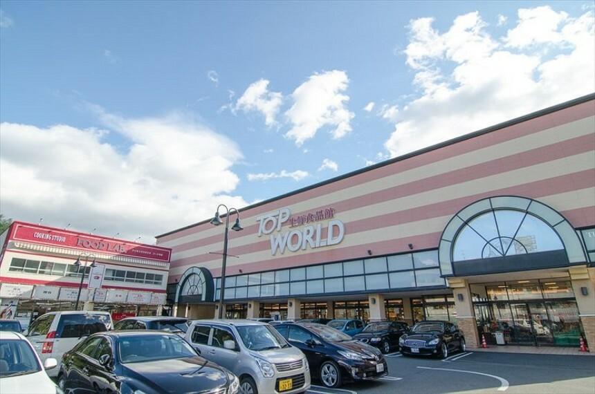 スーパー 【スーパー】TOP WORLD(トップワールド) 香里ケ丘店まで588m