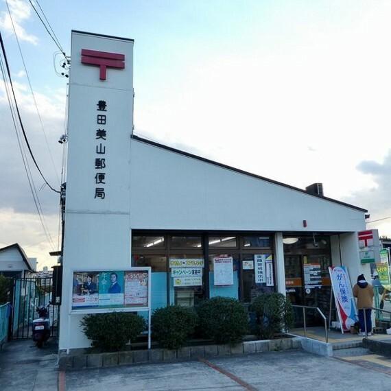 郵便局 豊田美山郵便局