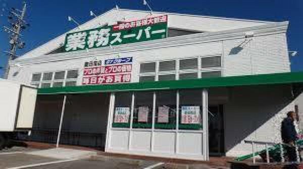 スーパー 業務スーパー中園店