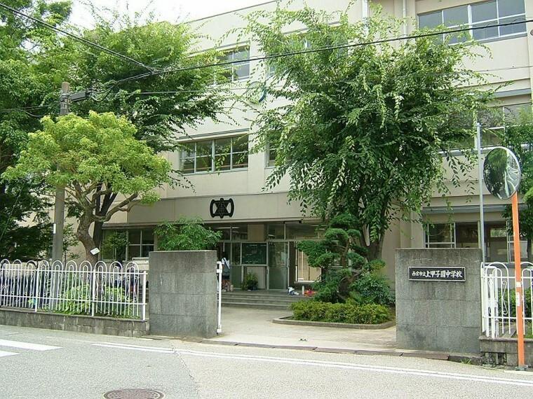 中学校 【中学校】西宮市立上甲子園中学校まで863m