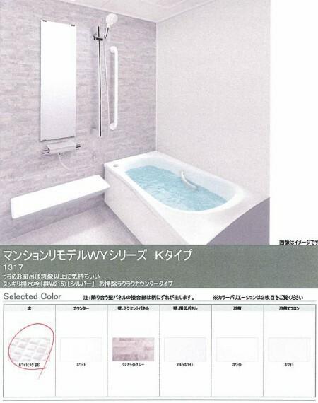 浴室 内装イメージ(完成時部材品番と相違する可能性があります。)