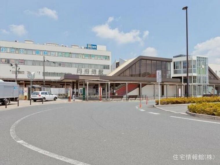 総武本線「四街道」駅 距離560m