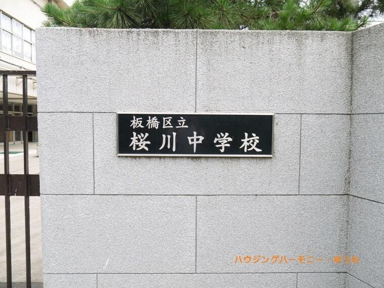 中学校 【中学校】板橋区立 桜川中学校まで687m