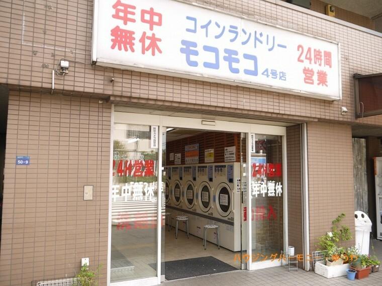 【コインランドリー】コインランドリー モコモコ4号店まで1049m