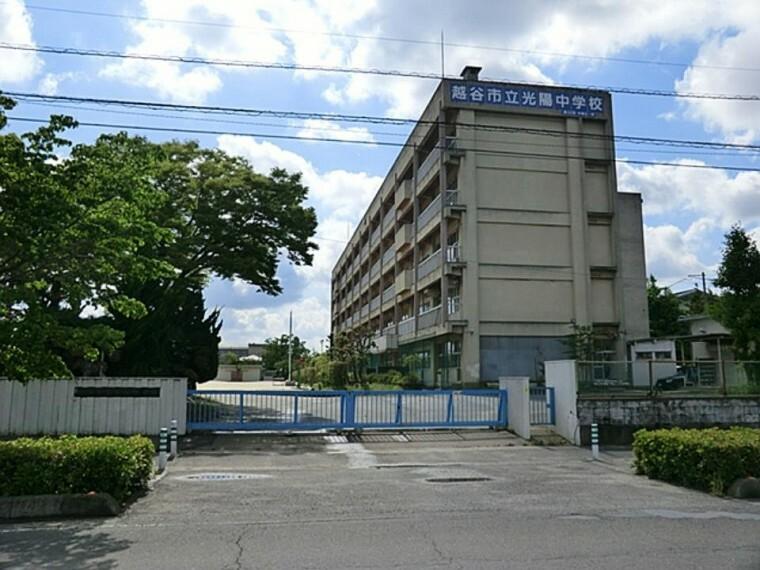 中学校 越谷市立光陽中学校