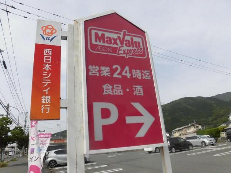 スーパー スーパー「マックス・バリューエクスプレス」様まで徒歩17分(1300M)です。食料品から日用品もそろってますよ。もちろん駐車場もあります。