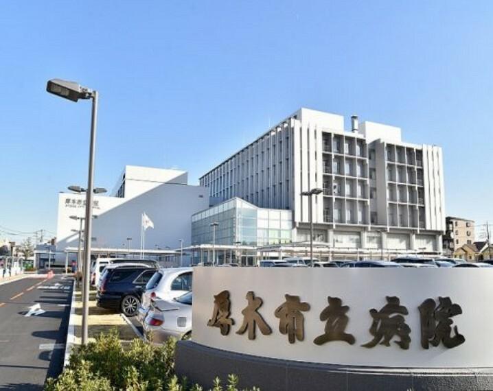 病院 【総合病院】厚木市立病院まで1298m