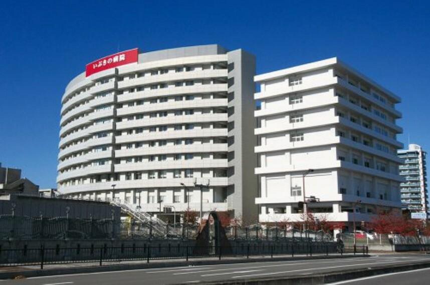 病院 【総合病院】いぶきの病院まで780m