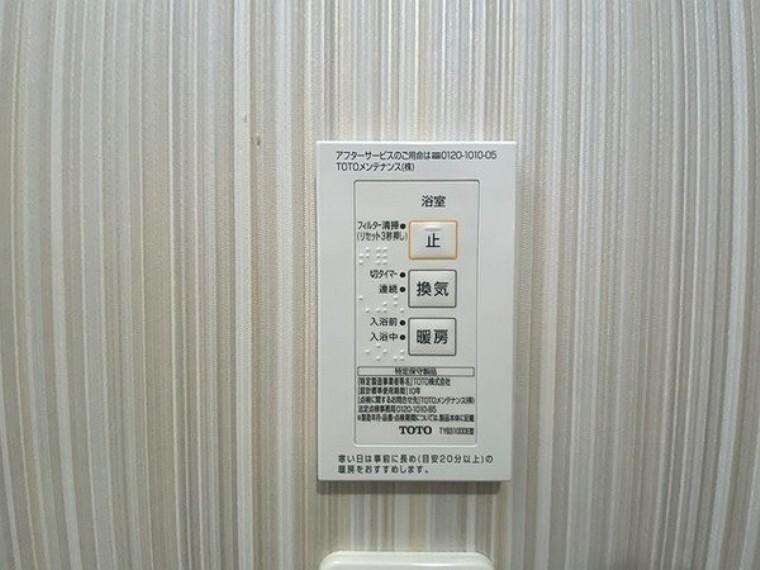 風呂・梅雨時のお洗濯にも便利な浴室暖房乾燥機!