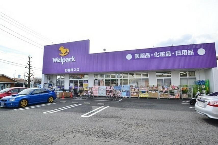 ドラッグストア ウェルパーク日野神明店