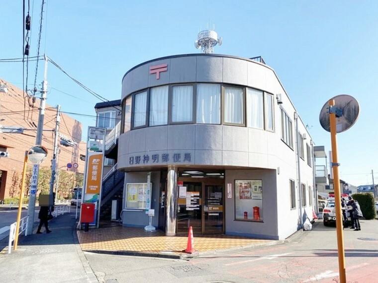 郵便局 日野神明郵便局