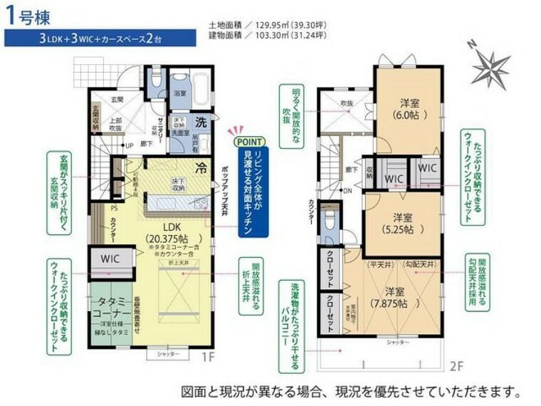 間取り図 間取図 【名古屋市南区平子2丁目】
