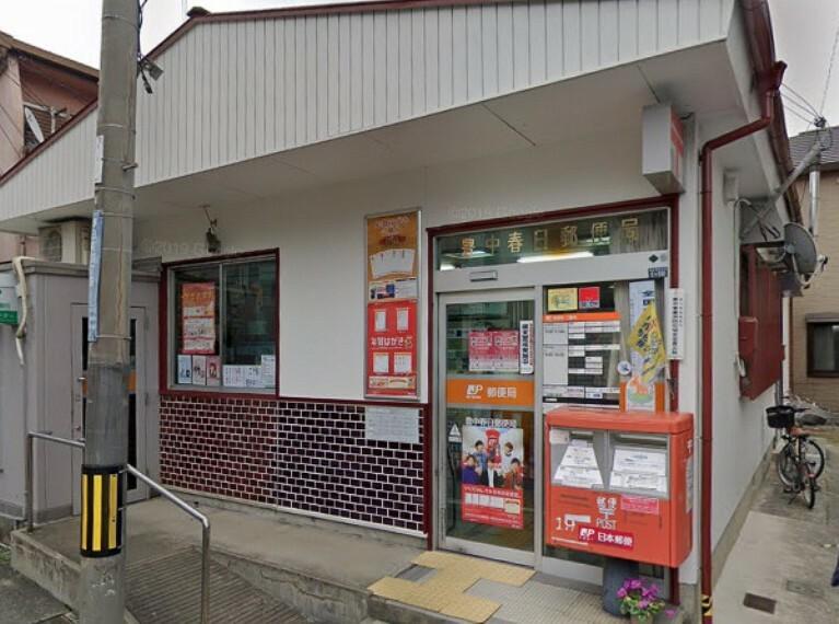 郵便局 【郵便局】豊中春日郵便局まで553m
